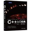 C++入门经典(第9版)