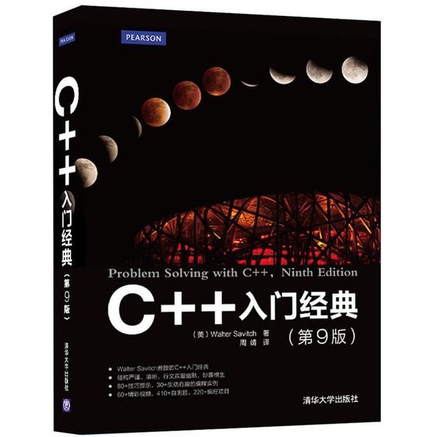 商品详情 - C++入门经典(第9版) - image  0