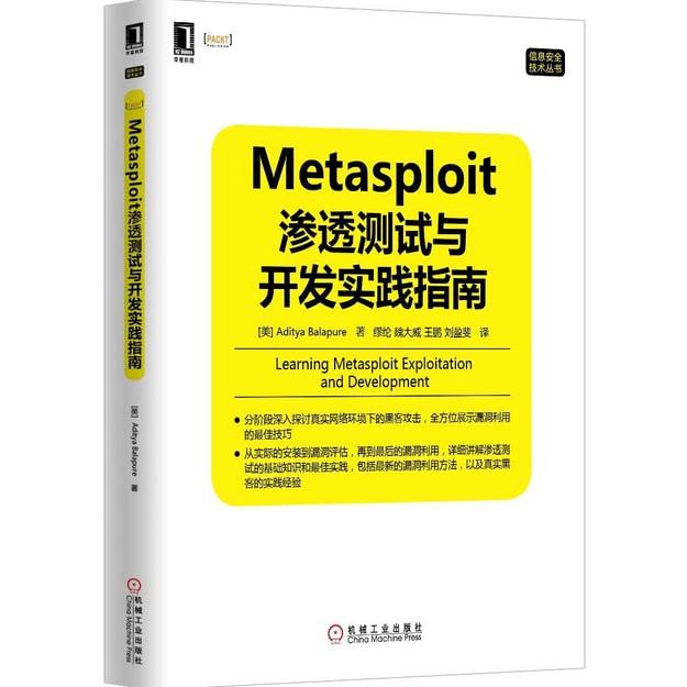 商品详情 - 信息安全技术丛书:Metasploit渗透测试与开发实践指南 - image  0