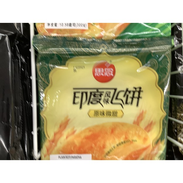 商品详情 - 思念 印度风味飞饼 原味微甜 300克 - image  0
