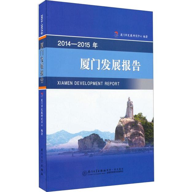 商品详情 - 2014-2015年 厦门发展报告 - image  0