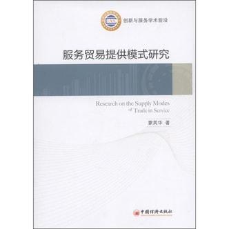 服务贸易提供模式研究
