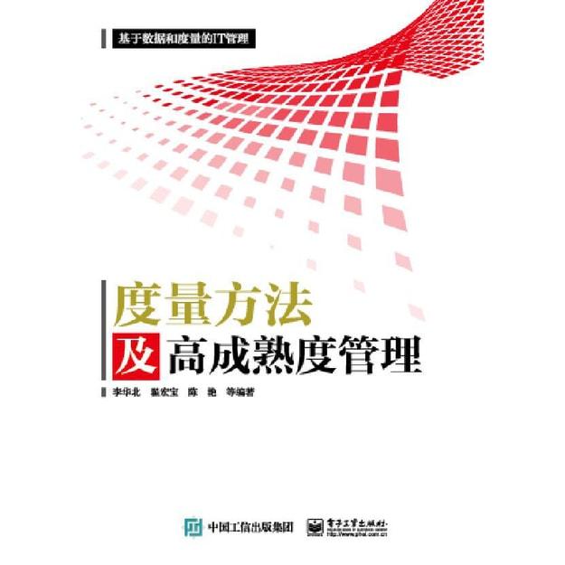 商品详情 - 度量方法及高成熟度管理 - image  0
