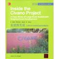 走进西瓦诺:大型社区可持续发展的案例研究(影印版)