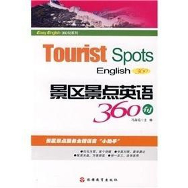 商品详情 - Easy english 360句系列:景区景点英语360句(附光盘) - image  0