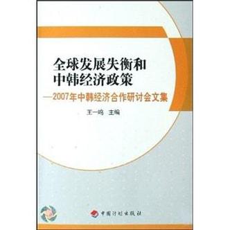 全球发展失衡和中韩经济政策:2007年中韩经济合作研讨会文集
