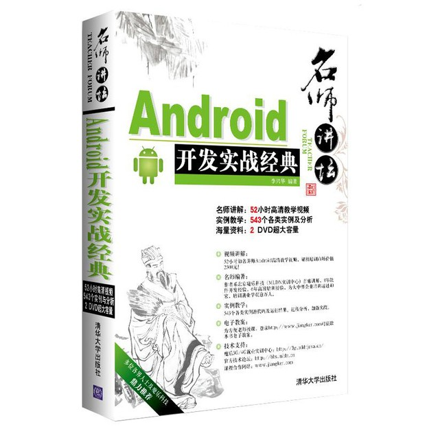 商品详情 - 名师讲坛:Android开发实战经典(附光盘) - image  0