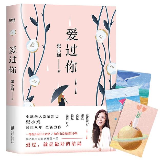 商品详情 - 爱过你(全球华人爱情知己张小娴暌违八年全新力作!) - image  0