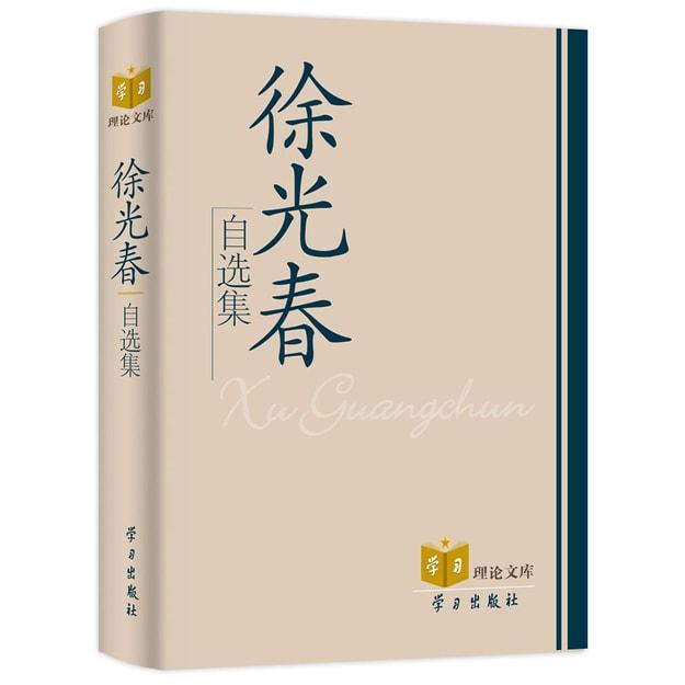 商品详情 - 徐光春自选集 - image  0