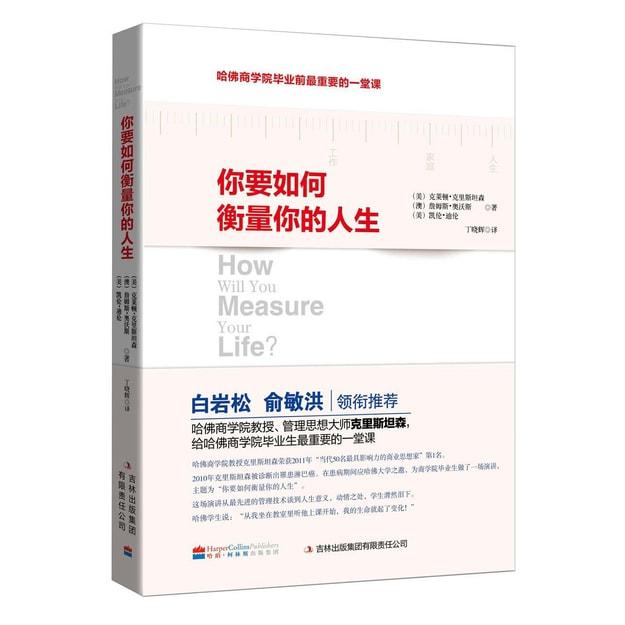 商品详情 - 你要如何衡量你的人生 - image  0