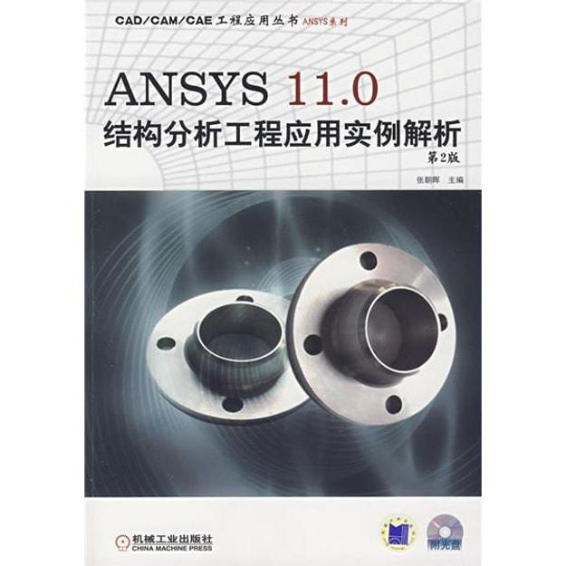 商品详情 - ANSYS 11.0结构分析工程应用实例解析(第2版)(附光盘) - image  0