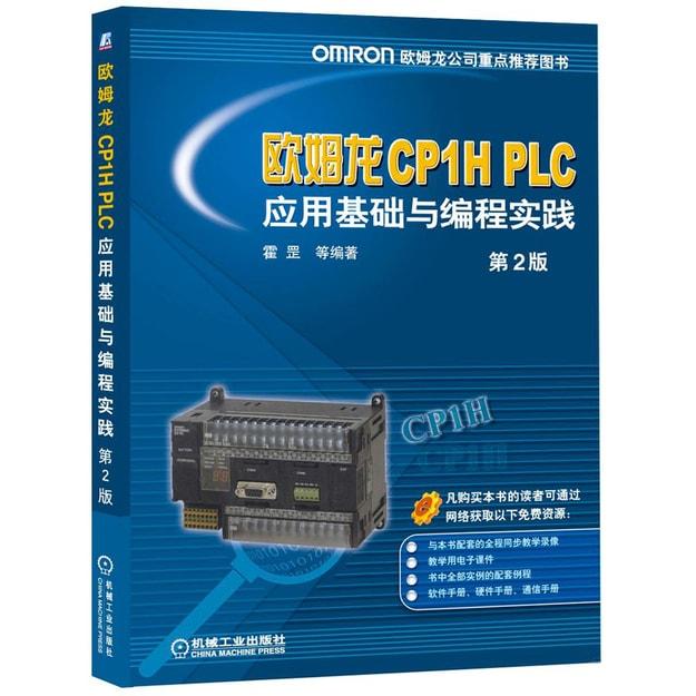 商品详情 - 欧姆龙CP1H PLC应用基础与编程实践(第2版) - image  0