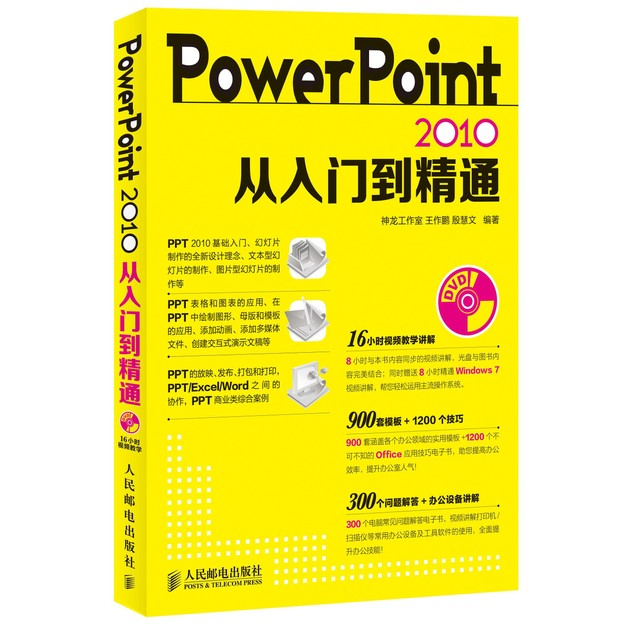 Product Detail - PowerPoint 2010从入门到精通(附DVD光盘1张) - image 0