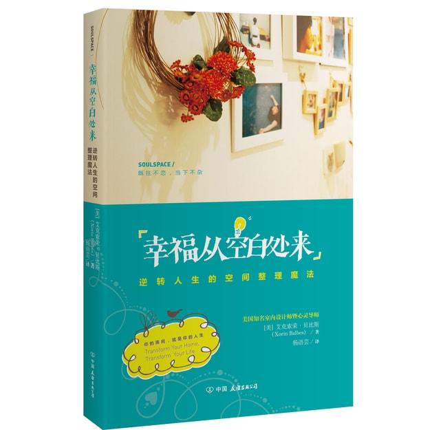 商品详情 - 幸福从空白处来 - image  0