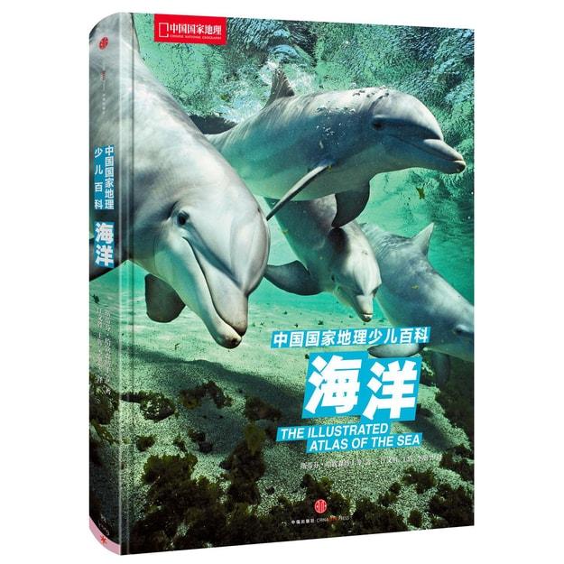 商品详情 - 中国国家地理少儿百科 海洋 - image  0