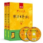 新版 中日交流标准日本语 中级 日语教材(第二版 套装上下册 附光盘)