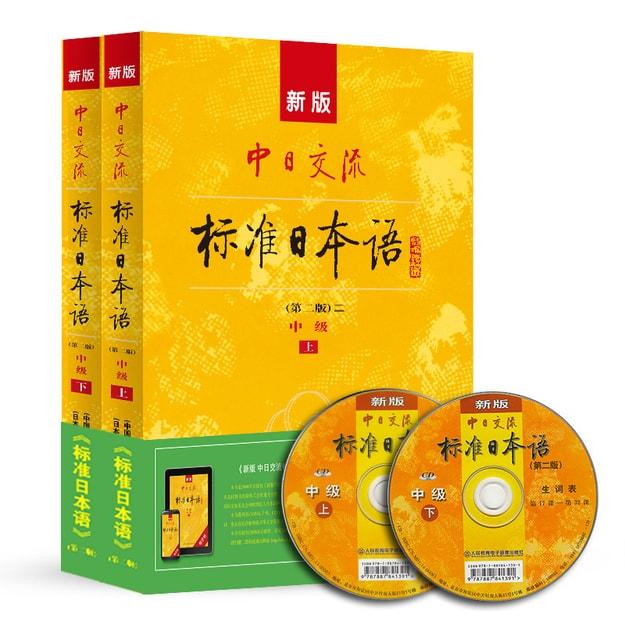 商品详情 - 新版 中日交流标准日本语 中级 日语教材(第二版 套装上下册 附光盘) - image  0