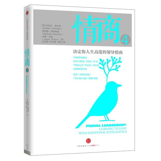 商品详情 - 情商4:决定你人生高度的领导情商 - image  0