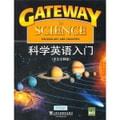 科学英语入门