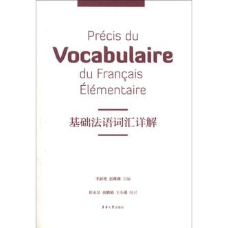 基础法语词汇详解
