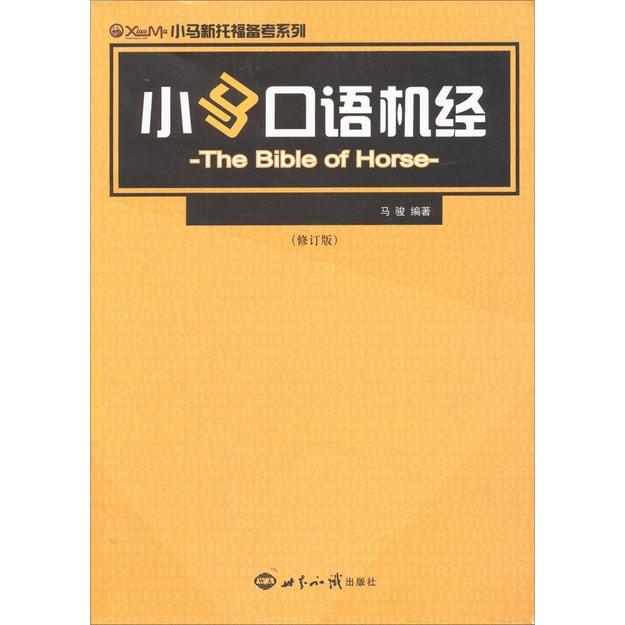 商品详情 - 小马新托福备考系列:小马口语机经(修订版) - image  0
