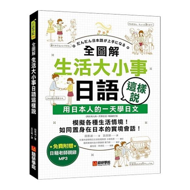 Product Detail - 【繁體】全圖解生活大小事日語這樣說:用日本人的一天學日文(附日式生活模擬MP3) - image 0