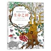 秘密花园涂绘学院丛书:生命之树