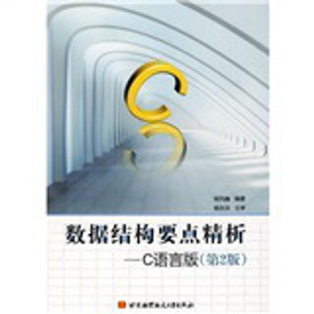 商品详情 - 数据结构要点精析:C语言版(第2版) - image  0