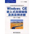 Windows CE嵌入式高级编程及其实例详解