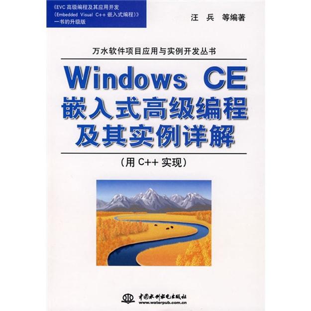 商品详情 - Windows CE嵌入式高级编程及其实例详解 - image  0