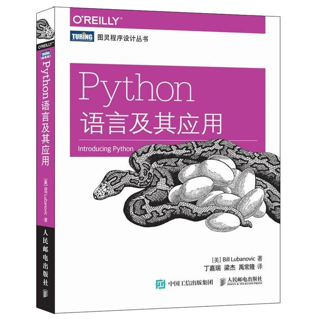 商品详情 - Python语言及其应用 - image  0