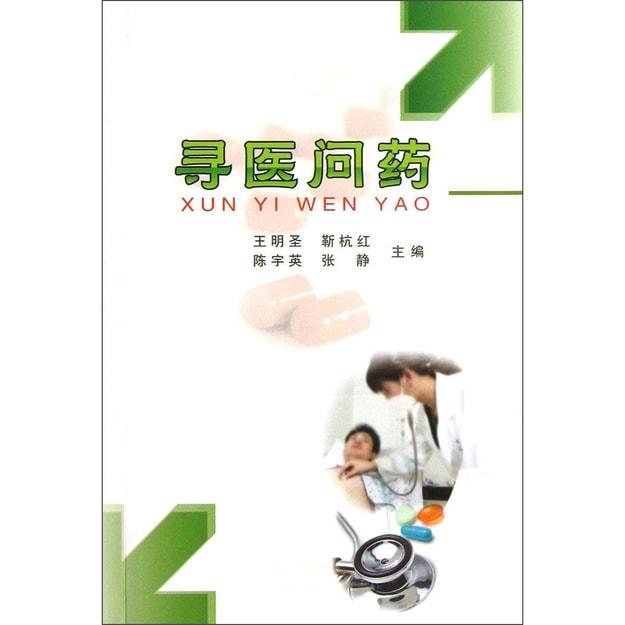 商品详情 - 寻医问药 - image  0