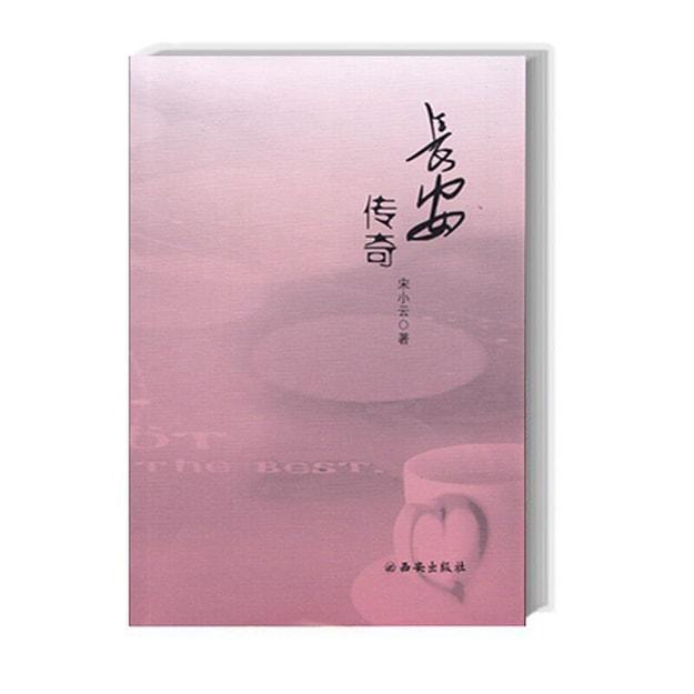 商品详情 - 长安传奇 - image  0