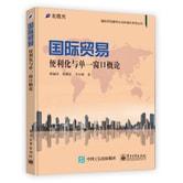 国际贸易便利化与单一窗口概论