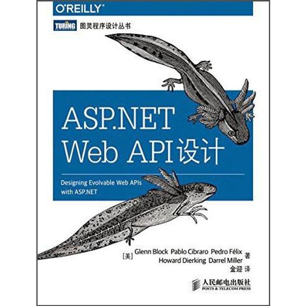 商品详情 - ASP.NET Web API设计 - image  0