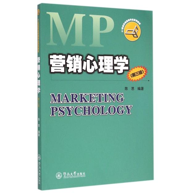 商品详情 - 营销心理学(第三版) - image  0