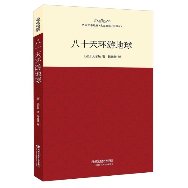 商品详情 - 八十天环游地球(全译本) - image  0
