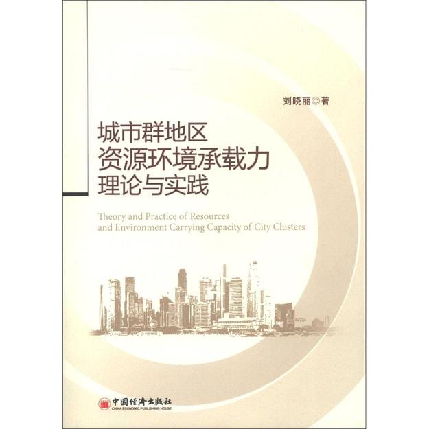 商品详情 - 城市群地区资源环境承载力理论与实践 - image  0