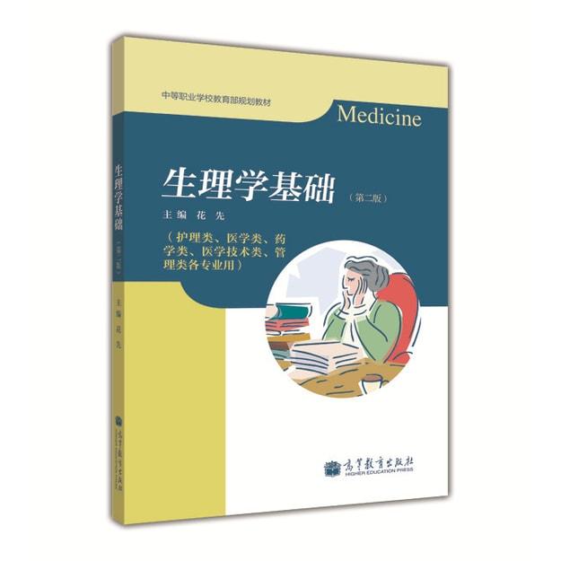 商品详情 - 生理学基础(第2版)(护理类、医学类、药学类、医学技术类、管理类各专业用) - image  0
