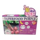 日本SHINYAKOSO新谷酵素 紫色版火焰菜精华加强版夜间活性酵素 30袋入