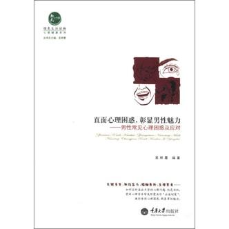 绿色生活读物·心理健康系列·直面心理困惑,彰显男性魅力:男性常见心理困惑及应对