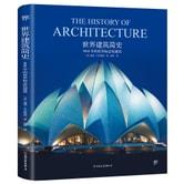 世界建筑简史:9000年的世界标志性建筑