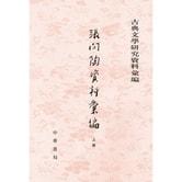 古典文学研究资料汇编:张问陶资料汇编(全2册)