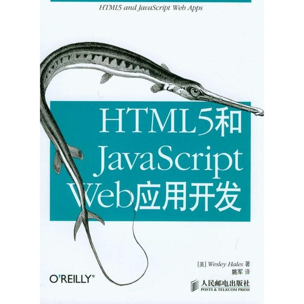 商品详情 - HTML5和JavaScript Web应用开发 - image  0