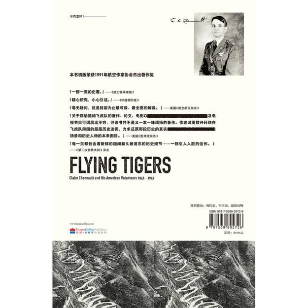 Product Detail - 汗青堂丛书011·飞虎队:陈纳德和他的美国志愿者(1941—1942) - image 0