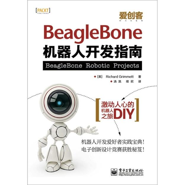 商品详情 - BeagleBone 机器人开发指南 - image  0
