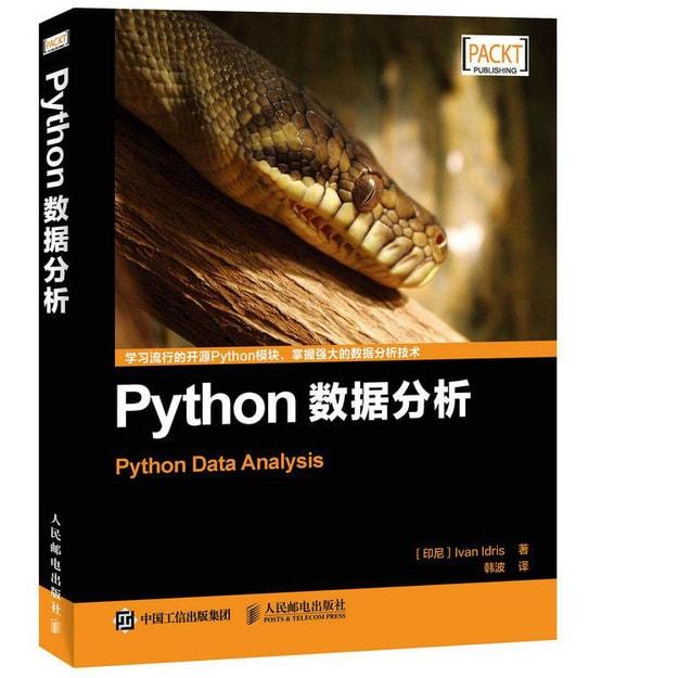 商品详情 - Python数据分析 - image  0