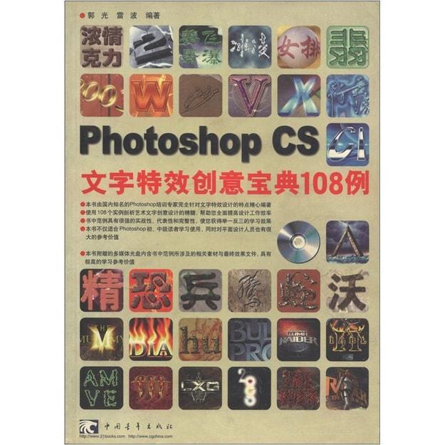 商品详情 - Photoshop CS文字特效创意宝典108例(附光盘) - image  0