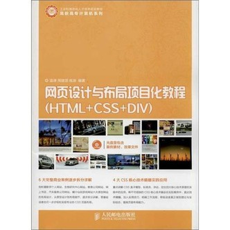 网页设计与布局项目化教程(HTML+CSS+DIV)