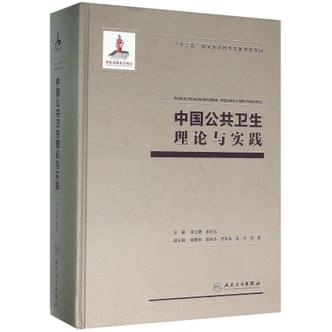 中国公共卫生理论与实践